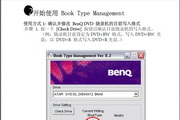 明基BookTypeManagement使用说明书