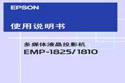 Epson爱普生EMP-1810投影仪 简体中文版说明书