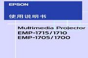 Epson爱普生EMP-1715投影仪 简体中文版说明书
