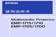 Epson爱普生EMP-1710投影仪 简体中文版说明书