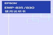 Epson爱普生EMP-830投影仪 简体中文版说明书