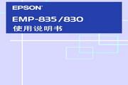 Epson爱普生EMP-835投影仪简体中文版说明书