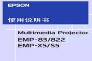 Epson爱普生EMP-83投影仪简体中文版说明书