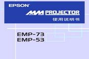 Epson爱普生EMP-73投影仪简体中文版说明书