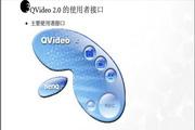 明基QVideo2.0使用说明书