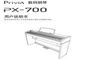 卡西欧Privia PX700 数码钢琴说明书