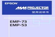 Epson爱普生EMP-53投影仪简体中文版说明书