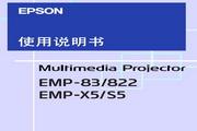 Epson爱普生EMP-822投影仪简体中文版说明书