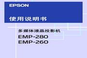 Epson爱普生EMP-280投影仪简体中文版说明书