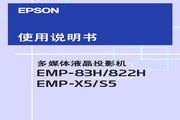 Epson爱普生EMP-83H投影仪简体中文版说明书