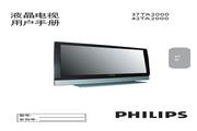 飞利浦 37TA2000/93液晶彩电 使用说明书