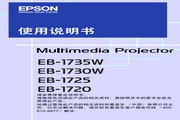 Epson爱普生EB-1735W投影仪简体中文版说明书