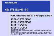 Epson爱普生EB-1730W投影仪简体中文版说明书