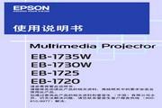 Epson爱普生EB-1725投影仪简体中文版说明书