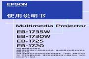 Epson爱普生EB-1720投影仪简体中文版说明书