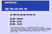 Epson爱普生EB-X6投影仪简体中文版说明书