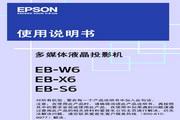 Epson爱普生EB-W6投影仪简体中文版说明书