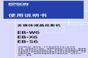 Epson爱普生EB-S6投影仪简体中文版说明书