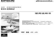 Epson爱普生EH-DM2投影仪简体中文版说明书