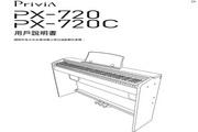 卡西欧数位钢琴-PRIVIA系列 PX-720说明书