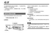 卡西欧PX-310 数码钢琴说明书