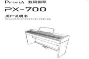 卡西欧PX-700 数码钢琴说明书