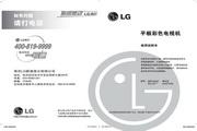 LG 55LH95QD液晶彩电 使用说明书