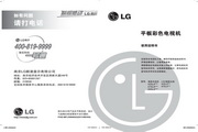 LG 42SL80YD液晶彩电 使用说明书