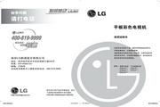 LG 55SL80YD液晶彩电 使用说明书