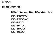 Epson爱普生EB-C1900投影仪简体中文版说明书