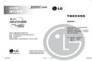 LG 42SL90QD 液晶彩电 使用说明书