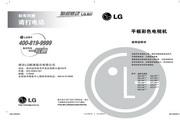 LG 42LF30FD液晶彩电 使用说明书