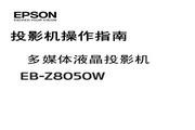 Epson爱普生EB-Z8050W投影仪简体中文版说明书