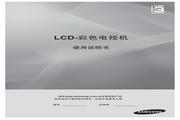 三星 LA22B350F2液晶彩电 使用说明书