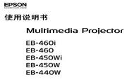 Epson爱普生EB-460i投影仪简体中文版说明书
