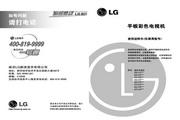 LG 26LH20RC液晶彩电 使用说明书