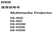 Epson爱普生EB-460投影仪简体中文版说明书