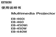 Epson爱普生EB-450Wi投影仪简体中文版说明书