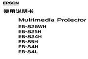 Epson爱普生EB-84H投影仪简体中文版说明书