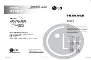 LG 32LH20R液晶彩电 使用说明书