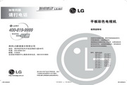 LG 37LH40FD液晶彩电 使用说明书