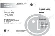 LG 42LH40FD液晶彩电 使用说明书