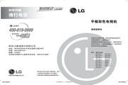 LG 42LH50YD液晶彩电 使用说明书
