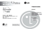 LG 55LW9500-CA液晶彩电 使用说明书