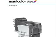 柯尼卡美能达magicolor 8650 打印机使用说明书