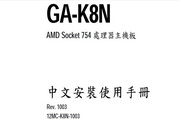 Gigabyte技嘉GA-K8N主板说明书