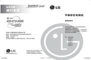 LG 42LD550-CB液晶彩电 使用说明书