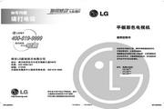 LG 55LX6500-CA液晶彩电 使用说明书
