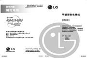 LG 47LX6500-CA液晶彩电 使用说明书
