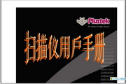 PLUSTEK精益OpticSlim 1200扫描仪说明书